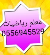 معلم رياضيات بالطائف 0556945529