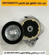شداد شير اصلي وكالة لكزس LS 460 2010-2012