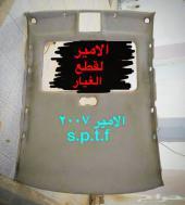 قشره - بطانه سقف تنده كامري 98-2002