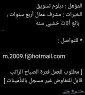 الي محتاج موظف سعودي فترة الصباح