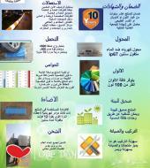 مطابع ابو الليل خصومات بمناسبة شهر رمضان