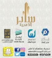 شقه تمليك في محمد بن فهد قريب الحرم للبيع