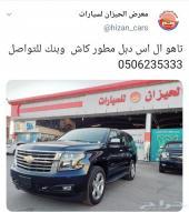 شفرولية تاهو LS 2019 دبل مطور شاشه مثبت سعودي