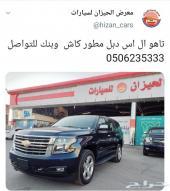 شفرولية تاهو LS 2019 دبل مطور شاشه مثبت سعود