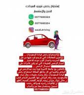 اصدار رخص قيادة سعودية دون تعب اوجهد
