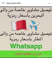 مندوب توصيل من الرياض الى البحرين او الشرقيه