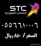 ارقام مميزة اتصالات STC مميزة