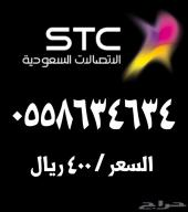 ارقام مميزة للبيع اتصالات STC