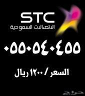ارقام مميزة اتصالات STC
