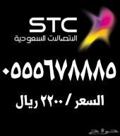 ارقام مميزة STC اتصالات