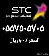 ارقام مميزة لللبيع STC