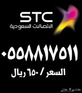 ارقام مميزة للبيع STC اتصالات