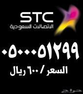 ارقام مميزة STC للبيع