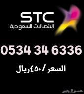 ارقام مميزة STC الاتصالات السعودية STC
