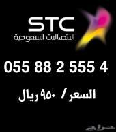 ارقام مميزة STC للبيع الاتصالات السعودية