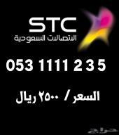 ارقام مميزة STC الاتصالات السعودية