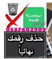 احذف اسمك من النمبربوك والدليل السعودي