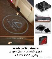 لكزس - بروجيكتور شعار لكزس للأبواب