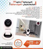 كاميرات مراقبة احترافية جودة تصوير مثالية