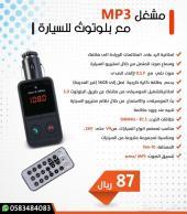 اختر افضل مشغل MP3  MP4  MP5 للسيارة يناسبك