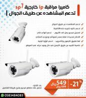 كاميرات مراقبة خارجية للمراقبة عن طريق الجوال