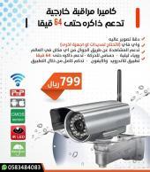 كاميرات مراقبة خارجية للمنازل والشركات