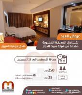 عروض حجوزات فنادق مقدمة من مبيت