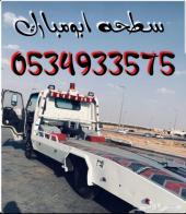 سطحه جنوب الرياض