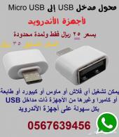 محول USB لمايكرو USB لجوالات الأندرويد (جميع.