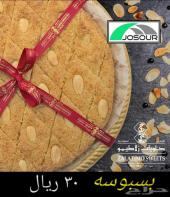 حلويات زلاطيمو الأردنية
