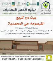 بيت للبيع القيصومة حي المحمدية