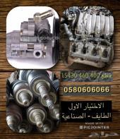 قطع لكزس 430-460-400