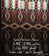 8819d1457 زل و سجاد صناعة فاخرة تركي وطني اردني