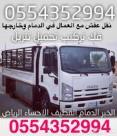 خدمات نقل العفش الشرقيه