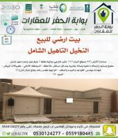 بيوت للبيع جميع الاحياء حفر الباطن