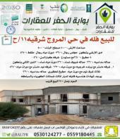 للبيع فله في حي المروج شرقيه11 ح
