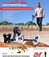 جهاز كشف الذهب والكنوز Gold monster 1000
