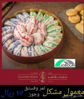 حلويات زلاطيمو الاردنية