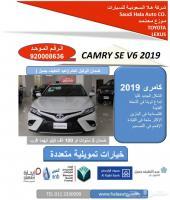 كامري SE V6 2019