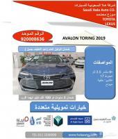 افالون تورينج 2019 سعودي