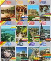 مجلة المسافر العربي 12 عدد للبيع