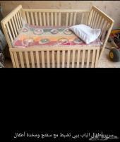 سرير أطفال