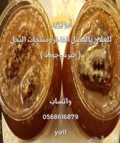 أبو يزيد للعسل الطبيعي شكرا لمن شرفني بتقييمه