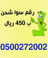 رقم سوا شحن 05002X2002