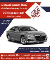 هوندا اكورد 2018 الشكل الجديد - شركة البحرين