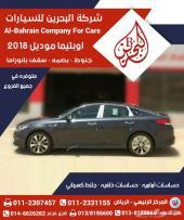 كيا اوبتيما 2018 بانوراما بصمه- شركة البحرين