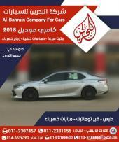 كامرى 2018 سعودى بدون مقدم لعملاء الاهلى
