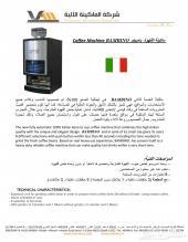 ماكينة المشروبات الساخنة ايطالة الصنع للبيع