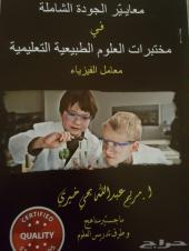 لكل المهتمين بالجودة الشاملة ومختبرات العلوم.