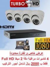 4 كاميرات مراقبة دقة 2 ميغا ب 2000 ريال F HD